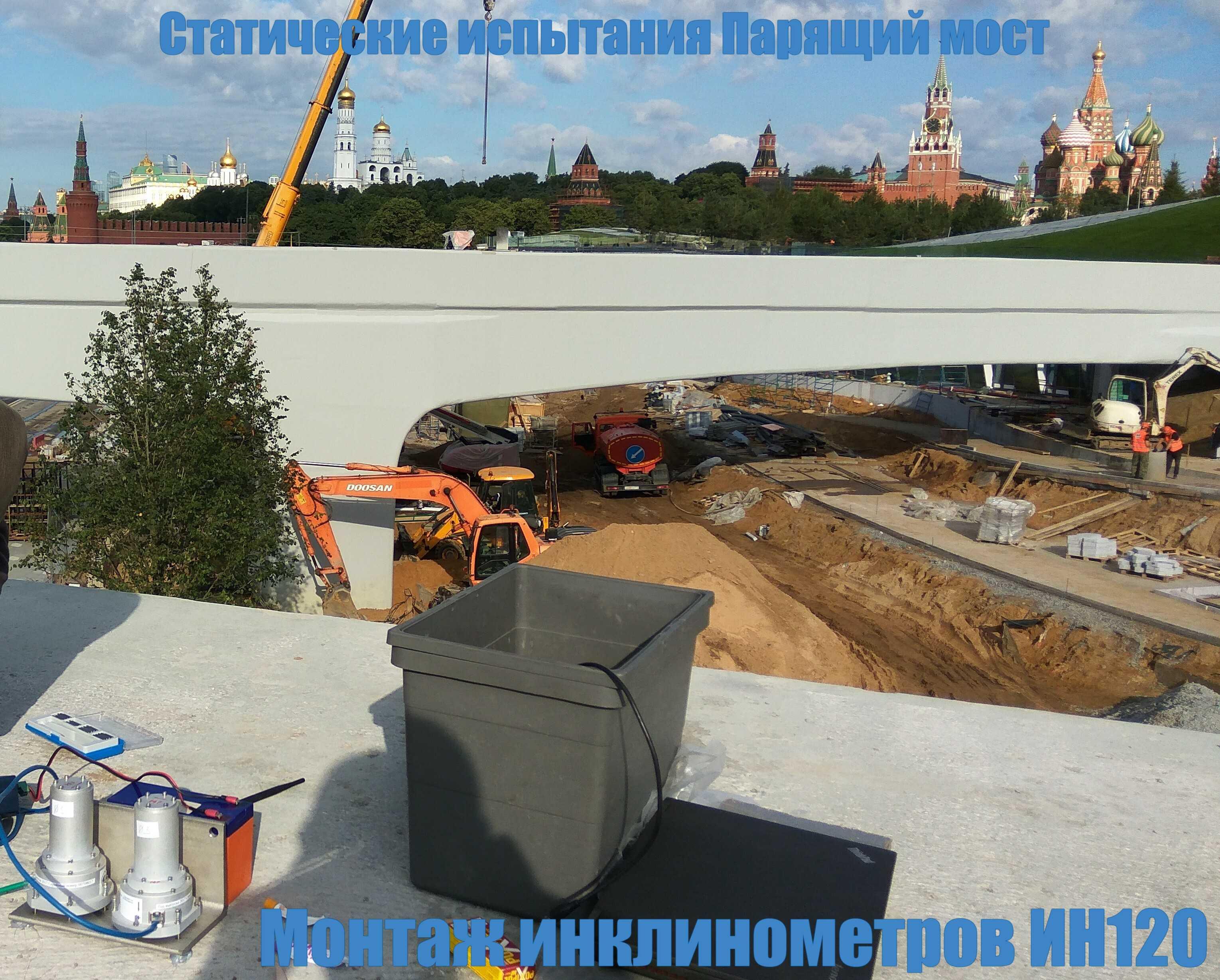 Подготовка к статическим и динамическим испытаниям на Парящем мосту