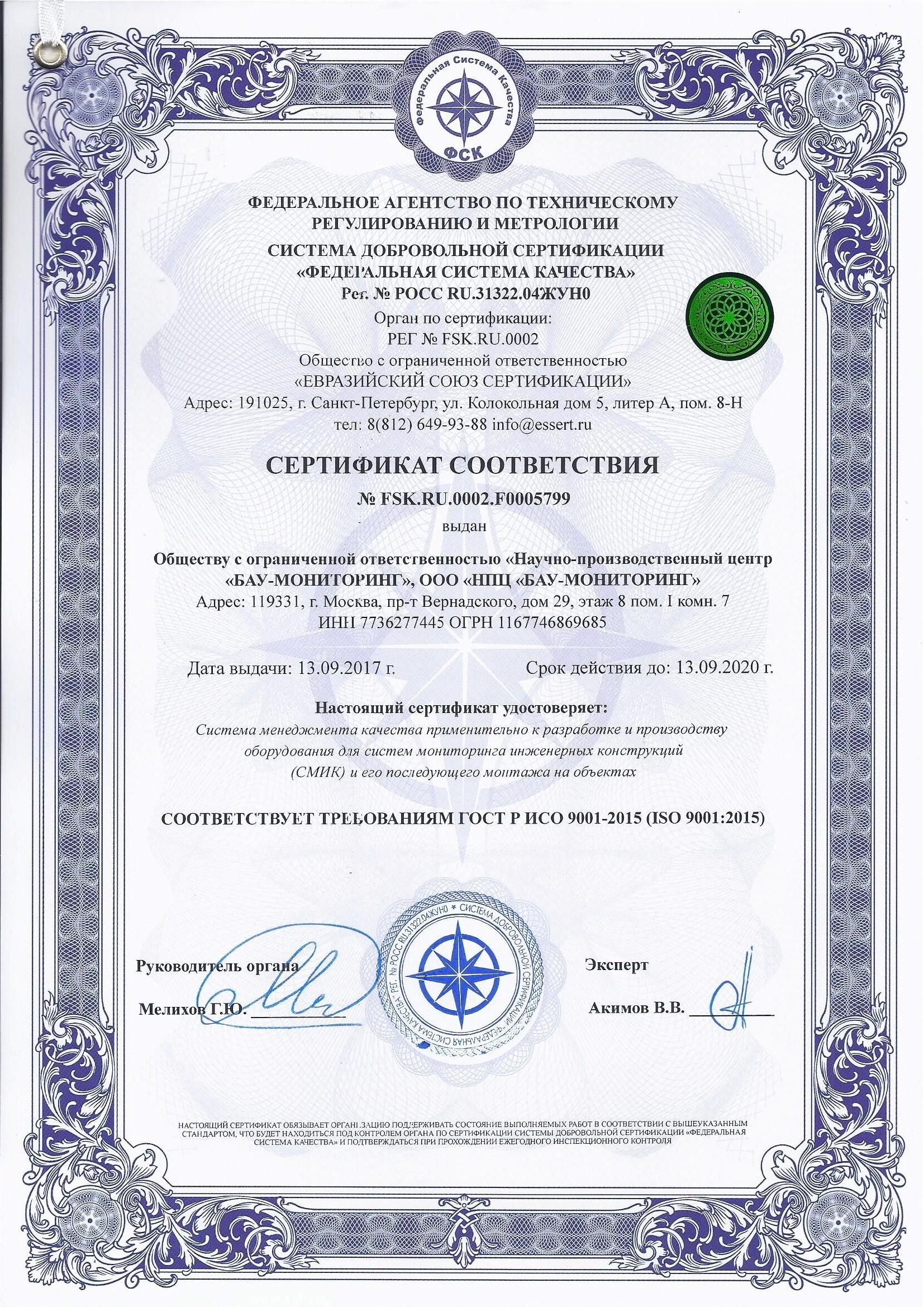 Сертификат ИСО 9001-2015 на СМИК